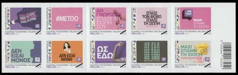 Stamps Greece 2021-1b