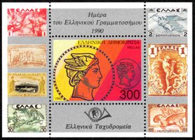 Hellas stamps