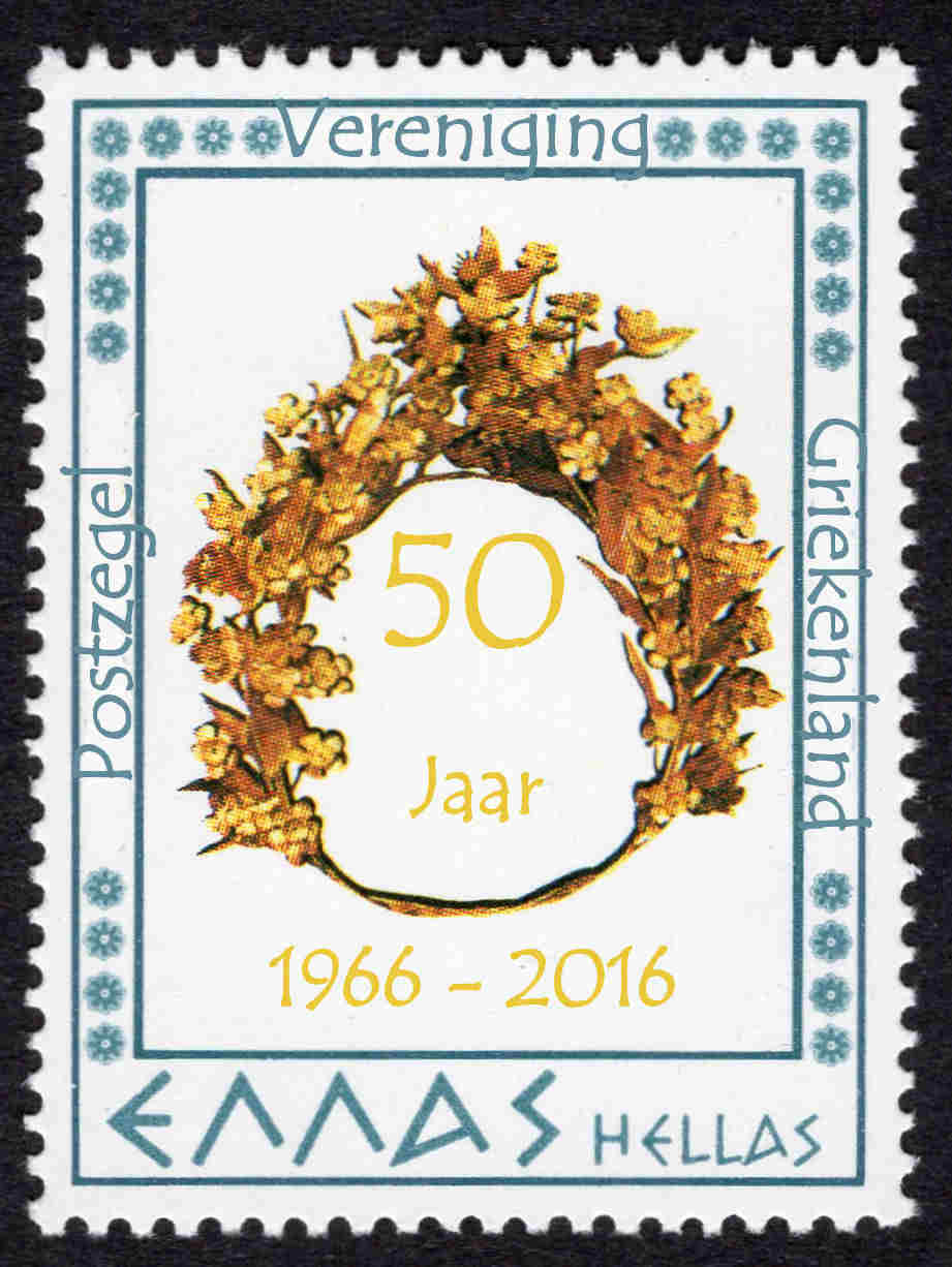 50 Years PvG Jubilee Stamp