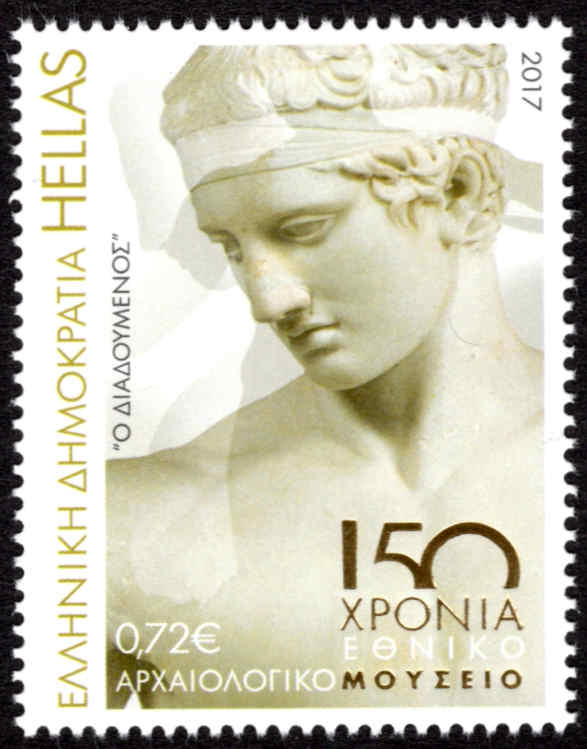 Greek stamp 2017